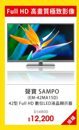 聲寶顯示器 EM-42MA15D
