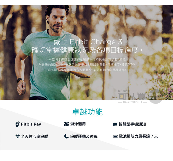 fitbit charge 3 智慧 運動 手 環 特別 版